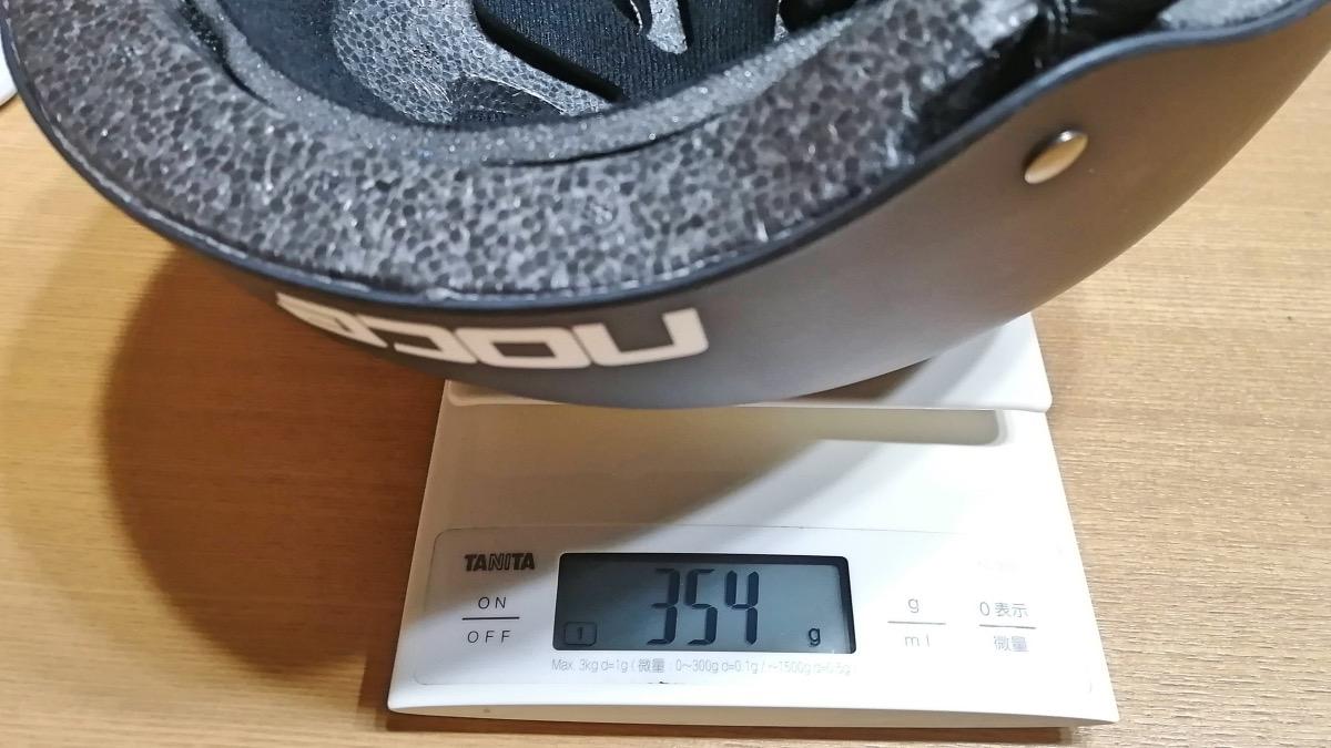 西松屋のヘルメットの重量は354g