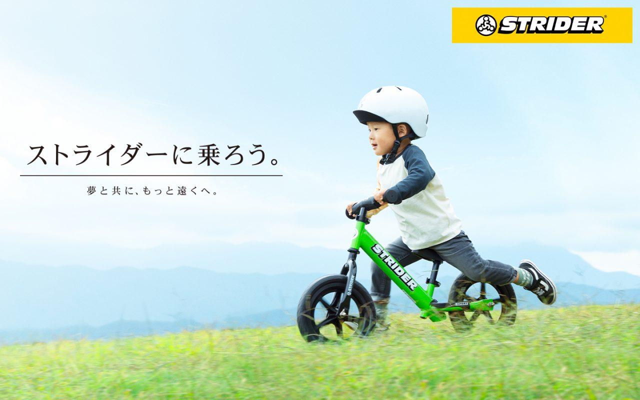 ストライダーに乗る男の子