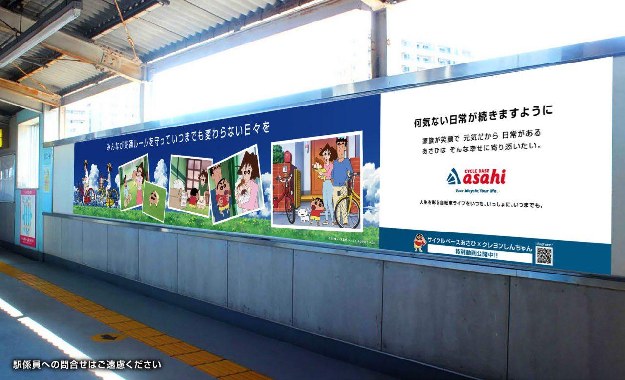 春日部駅クレヨンしんちゃんを起用したサイクルベースあさひの広告