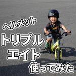 トリプルエイトヘルメットをかぶってストライダー14xに乗る男の子
