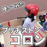 ブリヂストンの子供用ヘルメットコロンをかぶりストライダーに乗る女の子